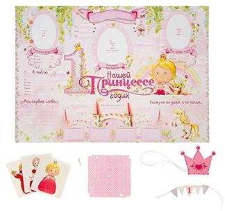 Набор для принцессы Мне 1 годик