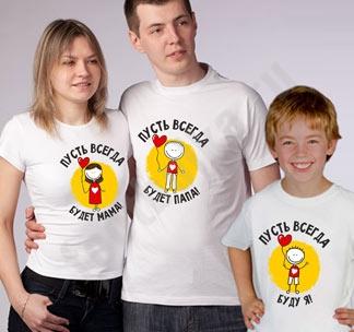 Семейные футболки Пусть всегда буду Я солнышко