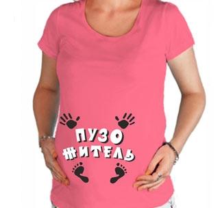 Футболка розовая Пузожитель ручки ножки