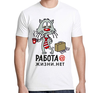 http://footbolka.ru/catalog/images/rabotaazizninet.jpg