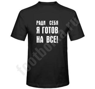 http://footbolka.ru/catalog/images/radisebyafutba.jpg