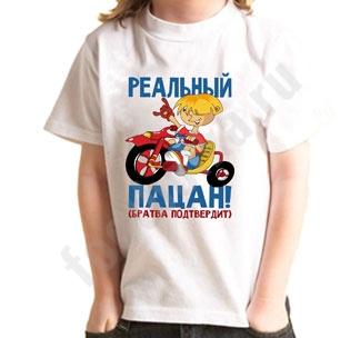 http://footbolka.ru/catalog/images/realpazikdet.jpg