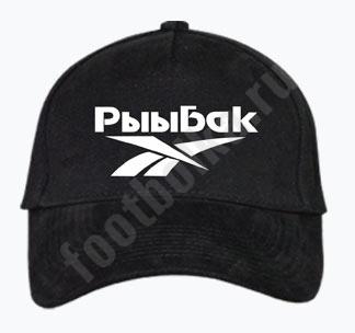 Бейсболка Рыыбак