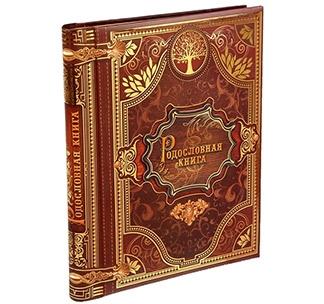 Родословная книга История семьи арт 1181354