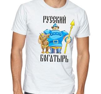 Футболка Русский богатырь