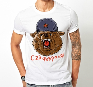 Футболка С 23 февраля медведь