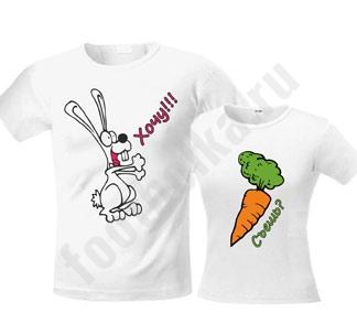 Парные футболки Заяц и морковка