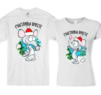 Парные футболки для двоих Счастливы вместе мышки