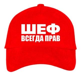 http://footbolka.ru/catalog/images/schefvsegdaprawbeysb.jpg