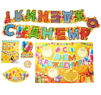 http://footbolka.ru/catalog/Набор для проведения дня рождения