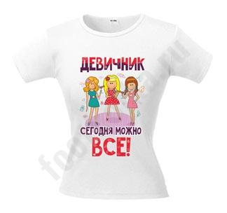 http://footbolka.ru/catalog/images/segodnyamoghnovseltvoch.jpg