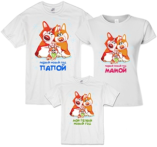 Семейные футболки с собачками Первый Новый год