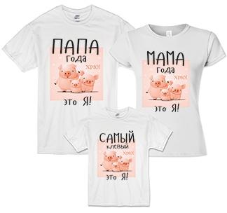 Семейные футболки Семья года с хрюшками