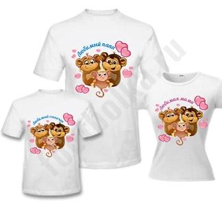 Семейные футболки Обезьянки с сыном  ПОДАРОК