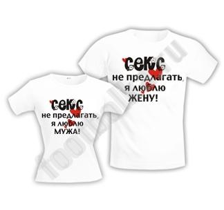 Парные футболки Секс не предлагать