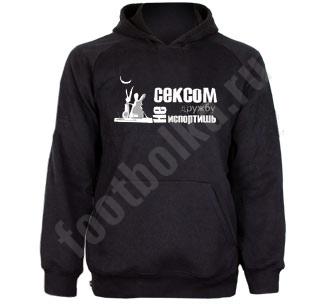 http://footbolka.ru/catalog/images/sexom-dryzhby-ne.jpg