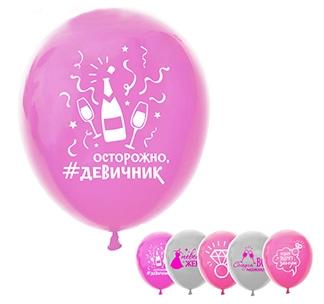 Набор воздушных шаров Девичник розовобелые