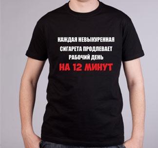 http://footbolka.ru/catalog/images/sigaretyminut.jpg