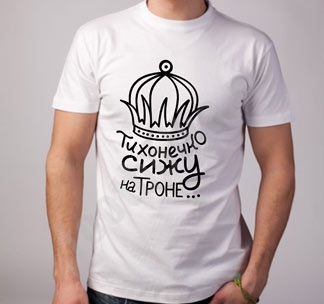 Футболка Тихонечко сижу на троне
