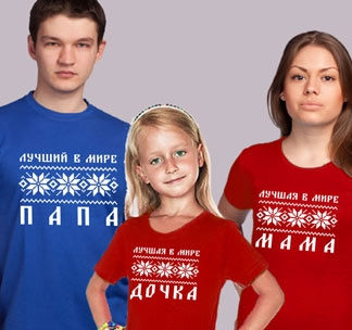 Комплект футболок для семьи Скандинавия с дочкой
