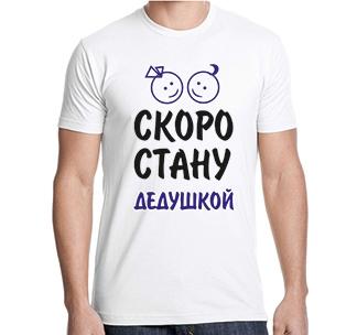 http://footbolka.ru/catalog/images/skorostanudedushkoy.jpg