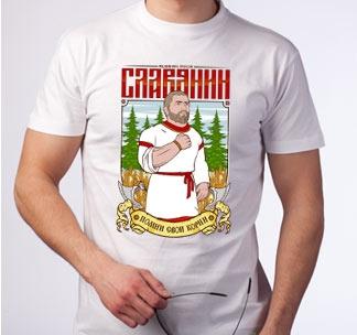 Футболка Славянин помни свои корни
