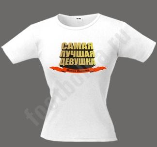 Прикольная футболка купить в Владимире
