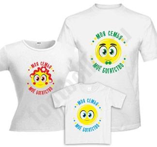 Семейные футболки Моя семья  мое богатство смайлики