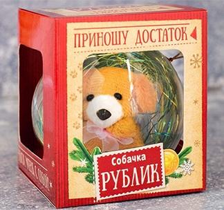 Елочный шар Собачка Рублик Приношу деньги и достаток