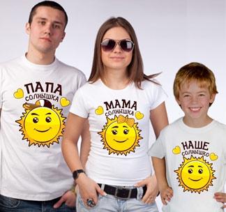Семейные футболки на троих Наше солнышко