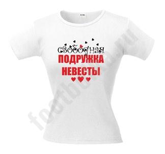 http://footbolka.ru/catalog/images/svobodpodrugabelf.jpg
