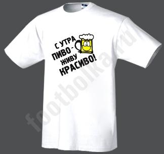 Небольшая подборка футболок о пиве и для пива, кому какая нравится?