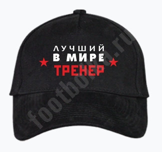 http://footbolka.ru/catalog/Бейсболка