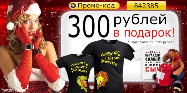 Подарок за 300 рублей 70