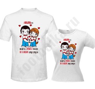 Парные футболки  Видеть смысл жизни love is хлопковые