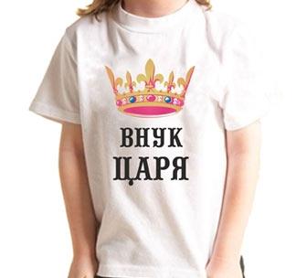 Футболка детская Внук царя