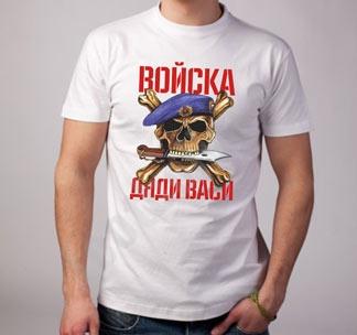 http://footbolka.ru/catalog/images/voyskadyadivasizvet.jpg