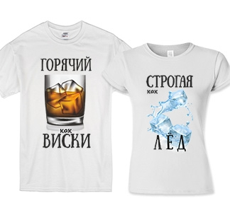 Парные футболки Виски и лед