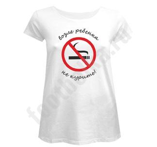 Футболка для беременных Возле ребенка не курить