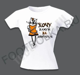 http://footbolka.ru/catalog/images/xochyzo.jpg