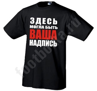 http://footbolka.ru/catalog/Футболка с Вашей надписью