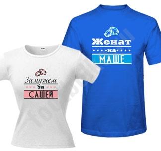 Парные футболки Женатзамужем Ваши имена