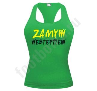 Майка  боксерка Замуж невтерпеж зеленая