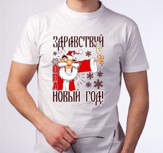http://footbolka.ru/catalog/images/zdravopanovgod.jpg
