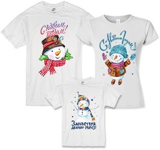 Семейные новогодние футболки Здравствуй Дедушка Мороз