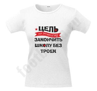http://footbolka.ru/catalog/images/zelokonchitschkoludevoch.jpg