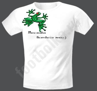 """Футболка с коротким рукавом footbolka.ru  """"Моя жаба всегда со мной """""""