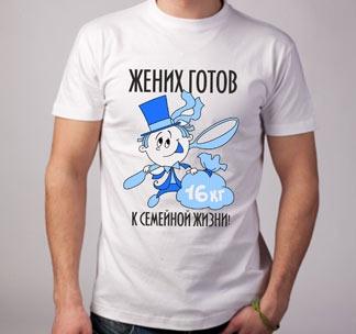 http://footbolka.ru/catalog/images/zhenihgotobkcemeynoygis.jpg