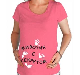 Футболка для беременных Животик с секретом розовая
