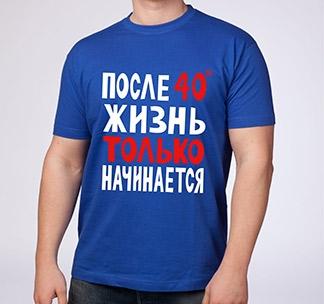 http://footbolka.ru/catalog/images/zhiznposle40.jpg